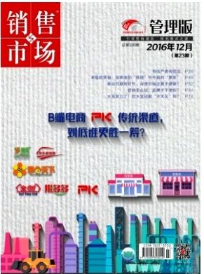 销售与市场(管理版)国家级经济期刊