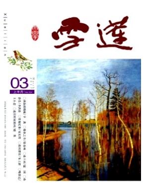 雪莲青海省文化期刊