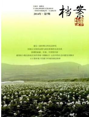 甘肃省档案期刊档案》