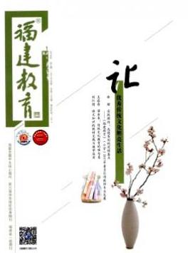 福建教育教育期刊论文发表