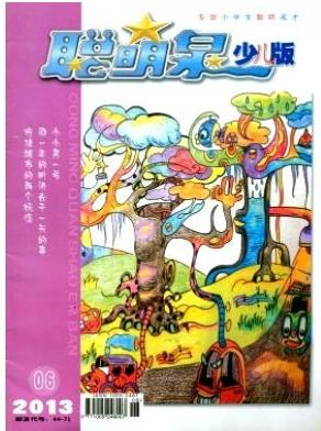 江西省教育杂志聪明泉(少儿版)