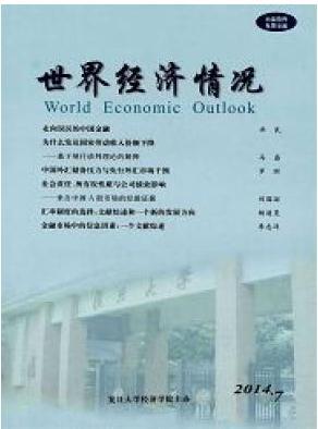 世界经济情况综合性经济期刊