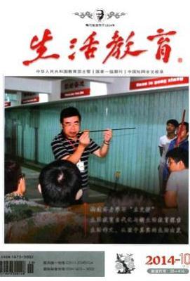生活教育教育期刊发表