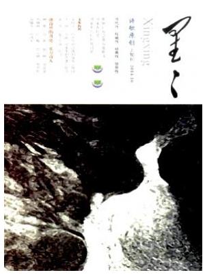 四川省文化期刊星星
