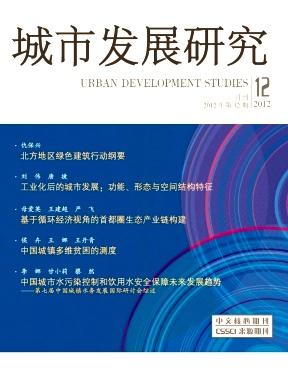 《城市发展研究》核心期刊征稿启事