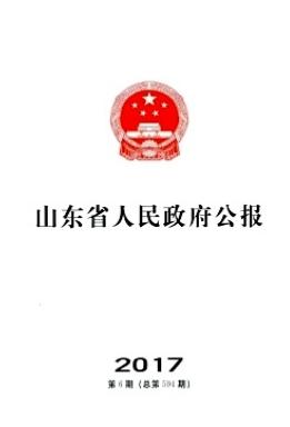 山东省人民政府公报