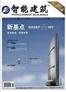 《智能建筑》建筑论文发表