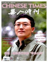 华人时刊杂志是什么类型刊物