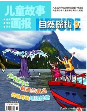 儿童故事画报江苏省教育杂志