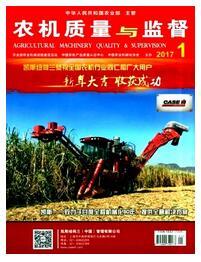 农机质量与监督杂志国家级期刊格式要求