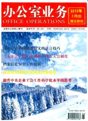 《办公室业务》政治法律刊物征稿