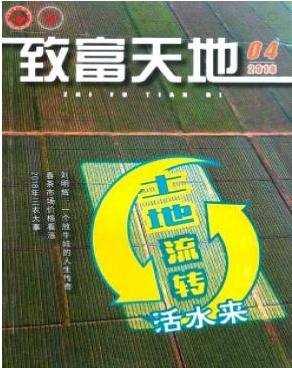 致富天地云南省经济期刊
