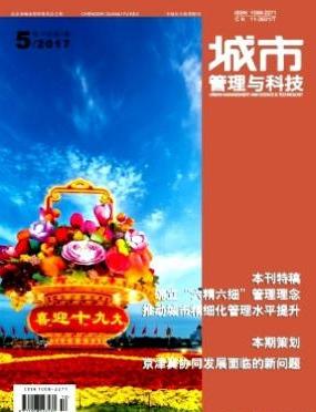 城市管理与科技省级期刊论文发表期刊