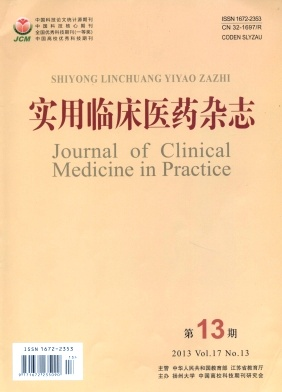 《实用临床医药杂志》论文发表省级期刊