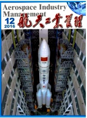 航天工业管理国家级时刊发表