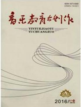 音乐教育与创作湖南省艺术教育期刊