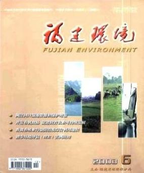 福建环境环境科技期刊