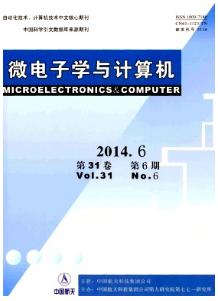 《微电子学与计算机》核心期刊发表