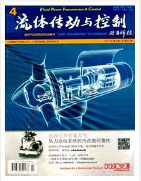 流体传动与控制杂志论文发表要求