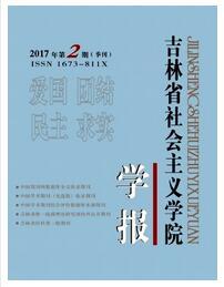 吉林省社会主义学院学报投稿论文格式要求