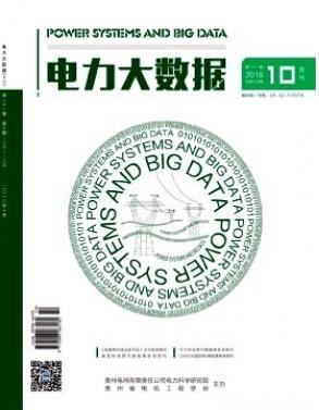 电力大数据电力技术期刊