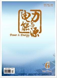 电力与能源杂志上海市能源科技期刊