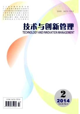 《技术与创新管理》学术工程科技期刊投稿