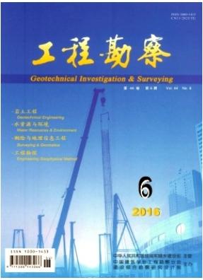 工程勘察建设部国家级期刊
