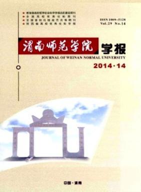 渭南师范学院学报陕西省学报发表
