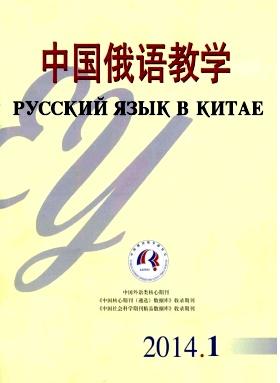 核心期刊教育教学论文发表《中国俄语教学杂志》