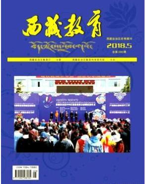 西藏教育教育论文发表期刊