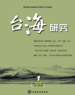 台海研究综合学术刊物