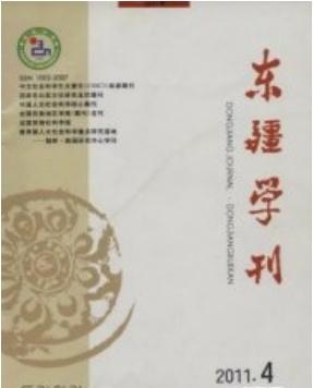 东疆学刊吉林省理论期刊发表