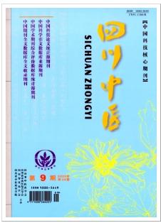 四川中医医学类核心期刊