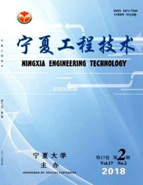 宁夏工程技术省级工程技术期刊