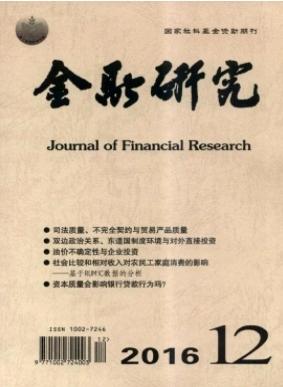 金融研究 南大核心时刊