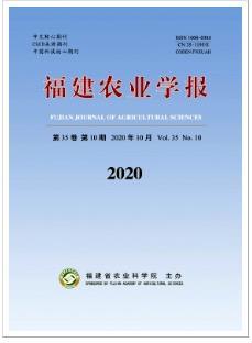 福建农业学报农业论文发表刊物