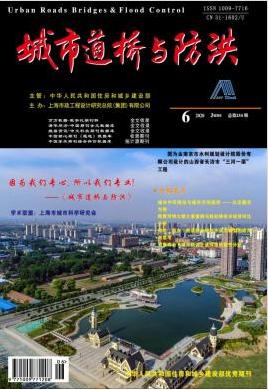 城市道桥与防洪工程论文发表期刊