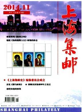 上海集邮上海市文化科技期刊发表