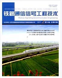 铁路通信信号工程技术杂志社编辑部审稿周期