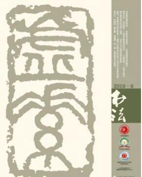 上海文化期刊书法