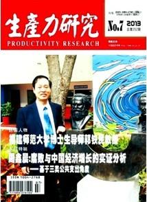 《生产力研究》期刊投稿
