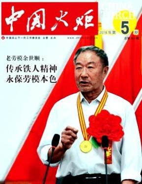 中国火炬国家级期刊发表