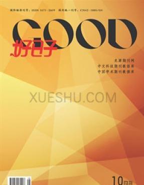 好日子湖北省社科期刊