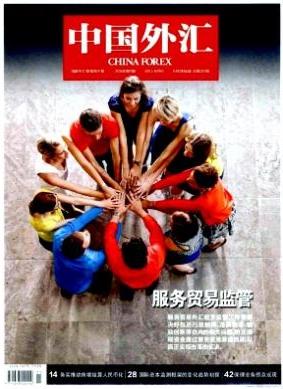 中国外汇经济期刊发表