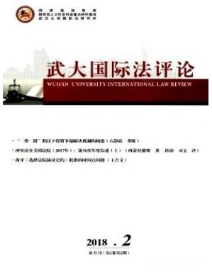 武大国际法评论法学理论期刊