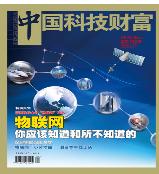 国家和弦期刊目录《中国科技财富》