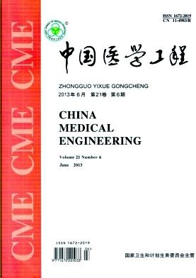 《中国医学工程》国家级期刊职称论文发表