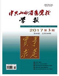 中共山西省委党校学报论文审稿周期