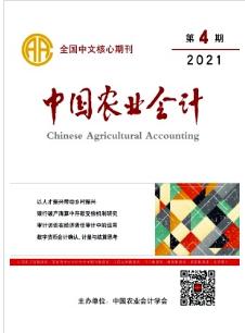 中国农业会计农业经济期刊投稿